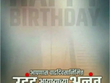 Happy Birthday Banner Background Marathi App Best Happy Birthday Banner Background Marathi Hd Banner Design