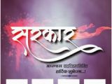 Happy Birthday Banner Background Marathi App Marathi Happy Birthday Happy Birthday Png Happy