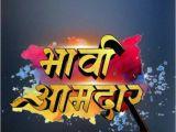 Happy Birthday Banner Download Happy Birthday Banner In Marathi Download Trending Subject