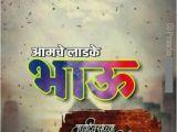 Happy Birthday Banner Edit Photo Happy Birthday Banner In Marathi Download Trending Subject