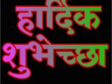Happy Birthday Banner Generator Vadhdivsachya Hardik Shubhechha In Marathi Png Trending