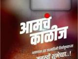 Happy Birthday Banner Hd Marathi Best Happy Birthday Banner Background Marathi Hd Banner Design