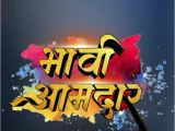 Happy Birthday Banner Hd Marathi Happy Birthday Banner In Marathi Download Kunal Kale In 2019