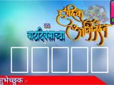 Happy Birthday Banner Hd Marathi How to Make Bennar Background Picsart Flex Poster Youtube