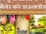 Happy Birthday Banner Hindi Hd Marathi Birthday Wish Banner Hd for android Apk Download