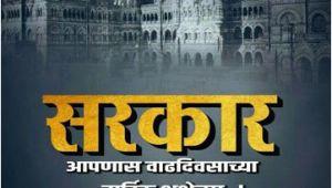 Happy Birthday Banner Images Marathi Birthday Banner In Marathi 1 4 Apk androidappsapk Co