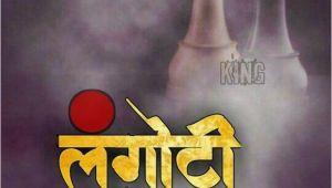 Happy Birthday Banner Images Marathi Hd Birthday Banner Background Images Hd Marathi