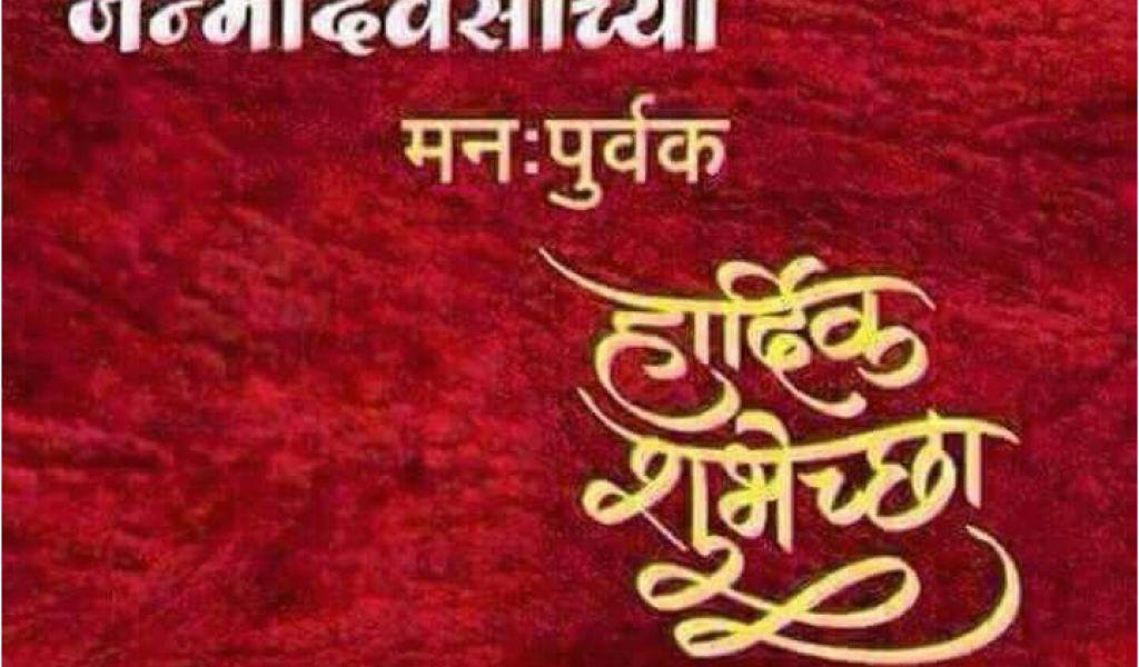 Happy Birthday Banner Images Marathi Whatsapp Funny Hindi