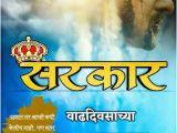 Happy Birthday Banner In Marathi Birthday Banner Background Images Hd Marathi