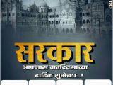 Happy Birthday Banner In Marathi Birthday Banner In Marathi 1 4 Apk androidappsapk Co