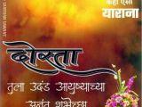 Happy Birthday Banner In Marathi Hd Birthday Banner Background Images Hd Marathi