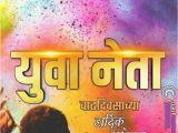Happy Birthday Banner In Marathi Hd Happy Birthday Banner In Marathi Download Trending Subject