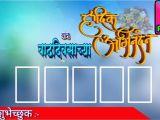Happy Birthday Banner In Marathi Hd How to Make Bennar Background Picsart Flex Poster Youtube