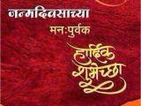 Happy Birthday Banner In Marathi Whatsapp Funny Hindi Jokes Birthday Wishes In Marathi