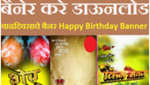 Happy Birthday Banner Marathi App Marathi Birthday Wish Banner Hd for android Apk Download