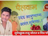 Happy Birthday Banner Marathi Background Birthday Banner Background Marathi Hd