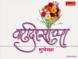 Happy Birthday Banner Marathi Background Flowers Images with Names In Marathi Impremedia Net