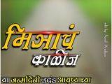 Happy Birthday Banner Marathi Background Hindi and Marathi Text Hardik Abhinandan Freebek Es