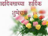 Happy Birthday Banner Marathi Dada Happy Birthday Wishes Quotes In Marathi 2happybirthday
