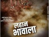 Happy Birthday Banner Marathi Dada Marathi Kavita व ढद वस श भ च छ My Marathi