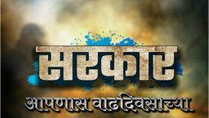 Happy Birthday Banner Marathi Dada Pin by Santosh Patil On Birthday Banner In 2019