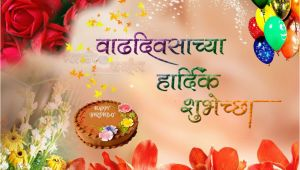 Happy Birthday Banner Marathi मर ठ श भ च छ पत र Marathi Greetings Wallpaper Free