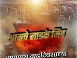 Happy Birthday Banner Marathi Hd Download Happy Birthday Banner In Marathi Download Pavan In 2019