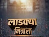 Happy Birthday Banner Marathi Hd Download Pin by र यल मर ठ भ षण झ ल ट On Bhushan In 2019 Happy