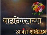 Happy Birthday Banner Marathi Hd Download Pin by Santosh Patil On Birthday Banner In 2019 Birthday