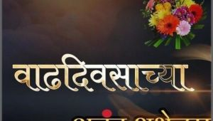 Happy Birthday Banner Marathi Hd Download Pin by Santosh Patil On Birthday Banner In 2019 Birthday