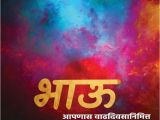 Happy Birthday Banner Wallpaper Hd Birthday Banner Background Images Hd Marathi