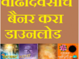 Happy Birthday Banners Marathi Mama Happy Birthday Banner In Marathi Download Trending Subject