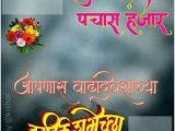Happy Birthday Banners Marathi Mama Marathi Text Hardik Shubhechha Freebek व ठ ठल In 2019