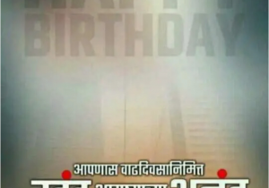Happy Birthday Banners Marathi Tai Best Happy Birthday Banner Background Marathi Hd Banner Design