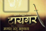 Happy Birthday Banners Marathi Tai Best Happy Birthday Banner Background Marathi Hd Banner Design