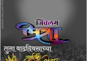 Happy Birthday Banners Marathi Tai Image Result for Happy Birthday Marathi Datta Happy