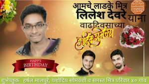 Happy Birthday Banners Marathi Tai Picsart Editing Tutorial Birthday Banner Like