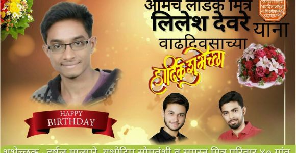 Happy Birthday Banners Marathi Tai Picsart Editing Tutorial Birthday Banner Like