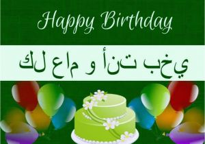 Happy Birthday Card In Arabic 31 Arabic Birthday Wishes