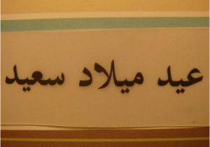 Happy Birthday Card In Arabic Arabic Happy Birthday Card