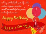 Happy Birthday Card In Arabic Birthday Wishes In Arabic