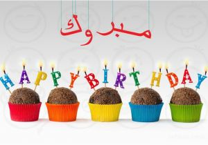 Happy Birthday Card In Arabic Birthday Wishes In Arabic Page 2