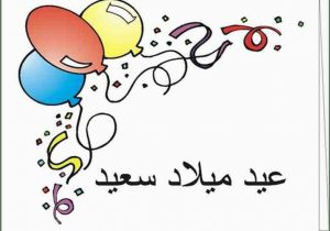 Happy Birthday Card In Arabic Birthday Wishes In Arabic Wishes Greetings Pictures
