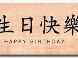 Happy Birthday Card In Chinese 25 Chinese Birthday Wishes