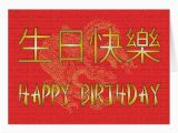 Happy Birthday Card In Chinese Chinese Happy Birthday Card Zazzle Com