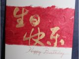 Happy Birthday Card In Chinese Handmade Card Happy Birthday In Chinese Calligraphy