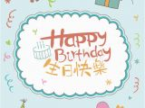 Happy Birthday Card In Chinese Happy Birthday Card Cover with Chinese Characters Stock