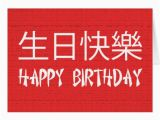 Happy Birthday Card In Chinese Happy Birthday Chinese Cards Zazzle