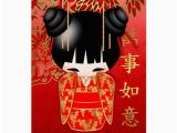 Happy Birthday Card In Chinese Kokeshi Doll Happy Birthday In Chinese Card Zazzle Com