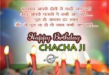 Happy Birthday Chacha Quotes Birthday Wishes for Chachu Chacha Ji